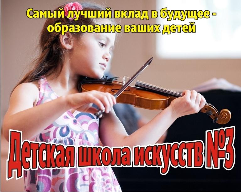 ДШИ №3 реклама