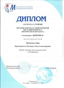 Малахова А 001
