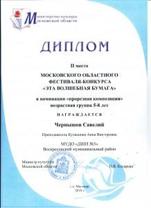 Чернышов С 001