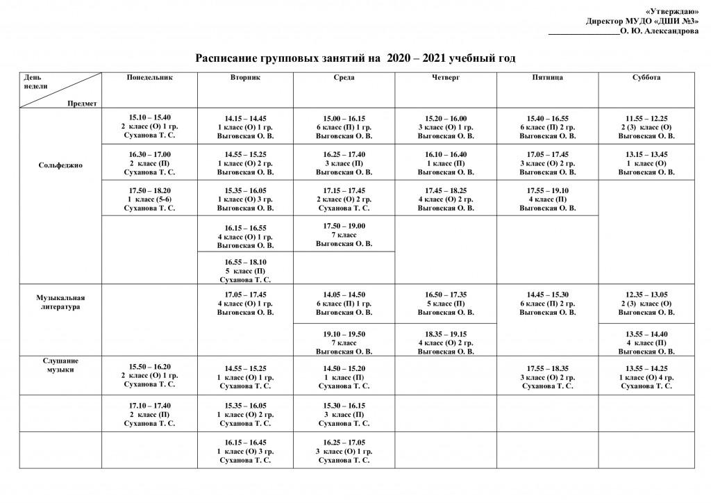 Расписание шрупповых занятий на 2020-2021 учебный год 1