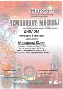 Макарова Ю
