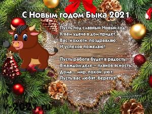 s-novym-godom-11