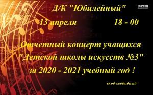 Афиша отчетного 2020 - 2021