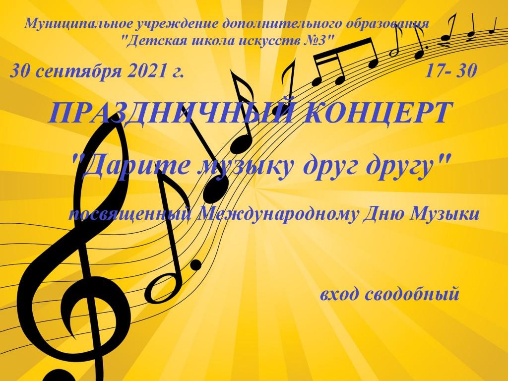 Афиша День музыки